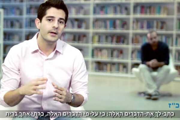 Sharing the Good News of Yeshua in Hebrew