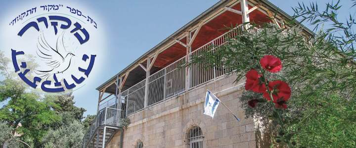 makor-hatikvah-messianic-school-jerusalem